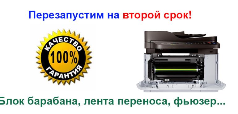 Ремонтр принтеров, копиров, МФУ