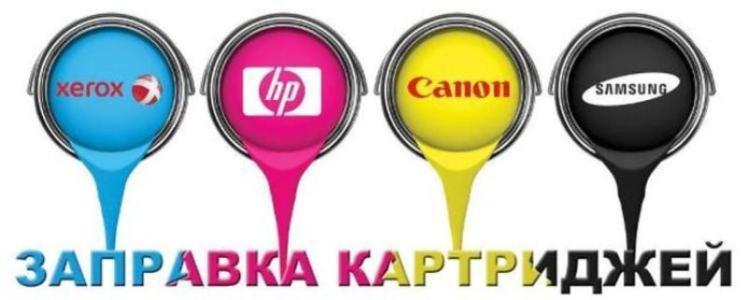 Принтеры HP, Samsung, Epson, Canon, Xerox, Panasonic, OKI, Ricoh, Brother